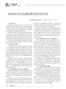 RFID技术在安钢管理系统..