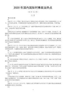 初中政治2020年国内国际时事政治热点汇总(6月至11月)