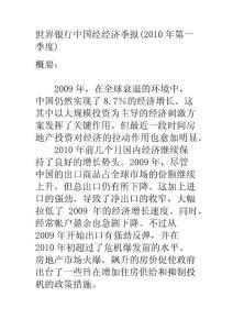 经济论文—世界银行中国经经济季报(2010年第一季度)