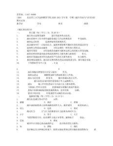 奥鹏最新[北京理工大学]北京理工大学2020年12月《液压与气压传动》作业考核试题非免费答案