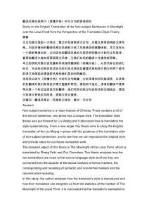 翻译风格论视角下《荷塘月色》中无主句的英译研究