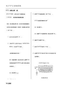 款東風本田思域發動機燃油與排放系統維修手冊(8)