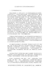 2022年北京交通大学电气工程专业考研必看成功上岸前辈复习经验分享