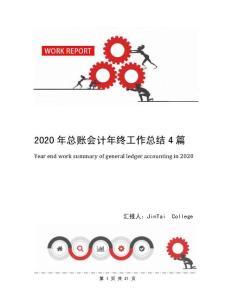 2020年总账会计年终工作总结4篇