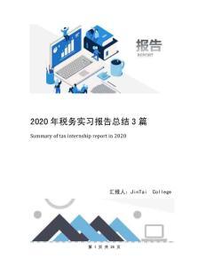 2020年税务实习报告总结3篇