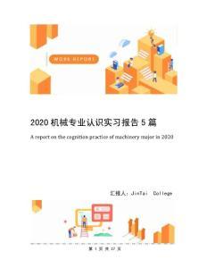 2020机械专业认识实习报告5篇