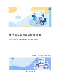 2020财务管理实习报告10篇