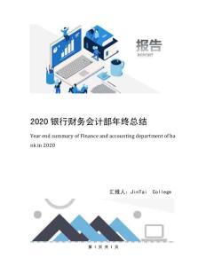 2020银行财务会计部年终总结