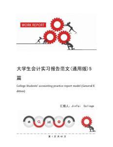 大学生会计实习报告范文(通用版)5篇