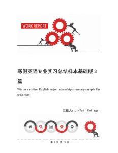 寒假英语专业实习总结样本基础版3篇