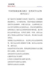 中國香港就業現在就差一份美國學歷證明海牙認證了