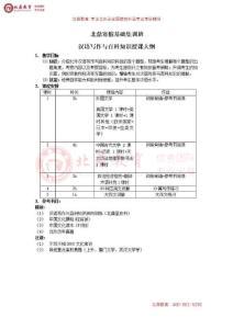 北外考研基础训练汉语写作与百科知识教学大纲