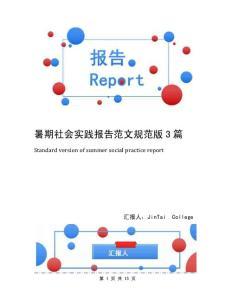 暑期社会实践报告范文规范版3篇