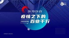 疫情下中国各行业趋势分析报告-半导体集成电路产业