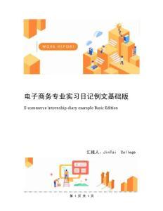 电子商务专业实习日记例文基础版