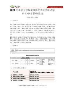 2021北京大學數學科學院考研經驗-考研科目-參考書-分數線