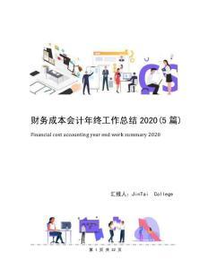 财务成本会计年终工作总结2020(5篇)