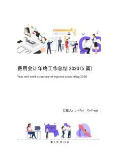 费用会计年终工作总结2020(5篇)
