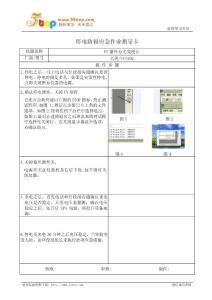 UV紫外分光亮度計停電防損應急作業指導卡