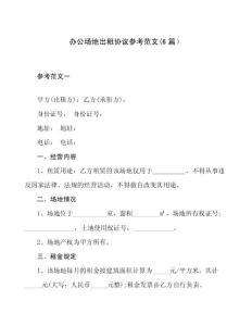 办公场地出租协议参考范文 (1)