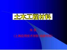 土木工程材料-第3章建筑钢材