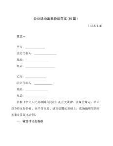 办公场地出租协议范文(十篇)