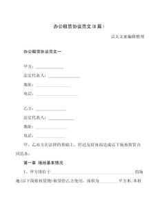 办公租赁协议范文【8篇】 (1)