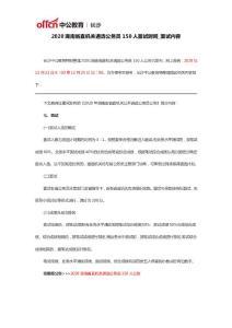 2020湖南省直机关遴选公务员150人面试时间_面试内容