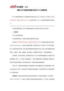 湖南2020省直机关遴选公务员150人资格审查
