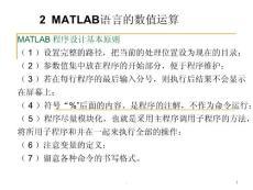 第2讲 matlab语言的数值运算ppt课件