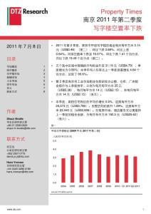 【精品】2011年第二季度南京房地产市场研究报告-住宅、写字楼、商业