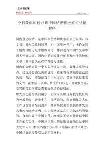 今日教你如何办理中国结婚证公证双认证程序