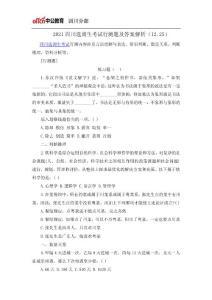 2021四川选调生考试行测题及答案解析(12.25)