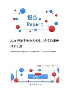 2021经济学专业大学生社会实践报告样本5篇