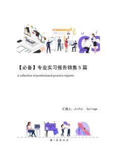 【必备】专业实习报告锦集5篇