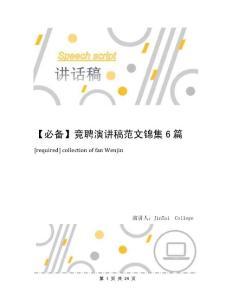 【必备】竞聘演讲稿范文锦集6篇