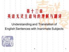 商务英语翻译6英语中无灵主语的翻译