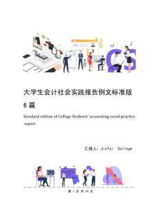 大学生会计社会实践报告例文标准版6篇
