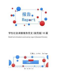 学生社会调查报告范文(规范版)10篇