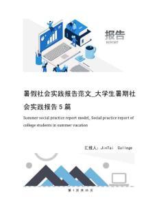 暑假社会实践报告范文_大学生暑期社会实践报告5篇