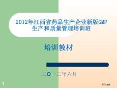 江西省药品生产企业新版gmp生产和质量管理培训教材(质量风险管理