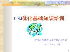 gsm网络优化基础知识培训ppt课件