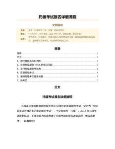 托福考试报名详细流程(托福(TOEFL)范文)