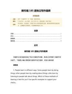 新托福185道独立写作题库(托福(TOEFL)范文)
