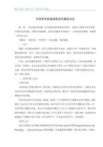 中国学生的英语发音问题及纠正