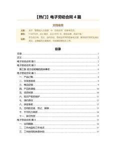 【熱門】電子勞動合同4篇(勞動合同范文)