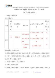 新祥旭中国传媒大学艺术硕士考研辅导班讲义-336艺术基础讲义1