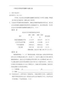 中考语文材料探究题精华试题汇编