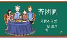 齐家团圆分餐不分爱筷乐用餐倡导公筷公勺文明用餐ppt课件