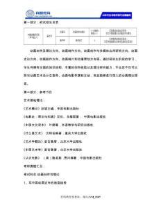 北京电影学院动画创作与理论考研高分经验分享,重点高分经验分享rtf
